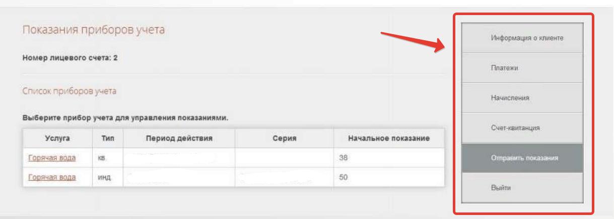 Передать показания счетчика на krasinform ru