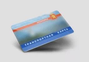 Транспортная карта Красноярска